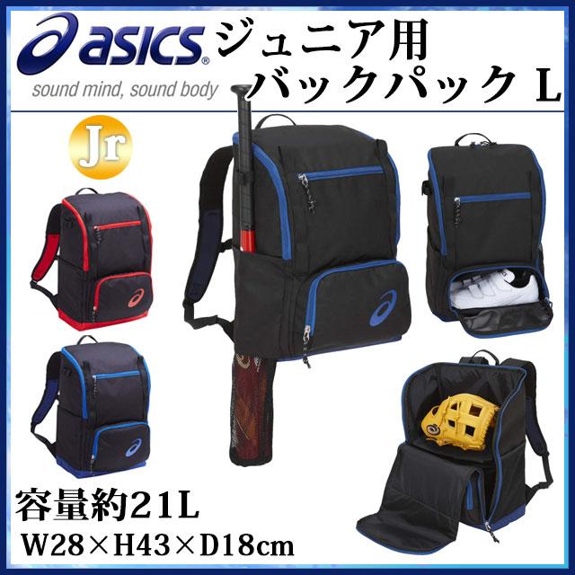 アシックス 少年野球 リュック ジュニア用バックパック L BEA570 asics バット収納可能ポケット付き 容量:約21L