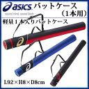 アシックス 野球 バッグ・収納 バットケース(1本用) BEB570 asics 軽量
