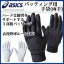 アシックス 野球 バッティング用グローブ バッティング用手袋(両手) BEG274 asics 高校野球ルール対応