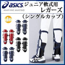 アシックス 少年野球 キャッチャー用品 ジュニア軟式用レガーズ(シングルカップ) BPL571 asics