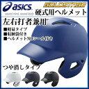 54位:アシックス 野球 ヘルメット 硬式用 両耳 ゴールドステージ 軽量 つや消し 左右打者兼用 BPR17S asics