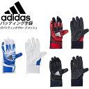 アディダス バッティング手袋 5Tバッティンググローブ メッシュ adidas DMU62 野球