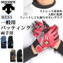 デサント 野球 手袋 一般用バッティンググラブ C-366LR DESCENTE 両手用