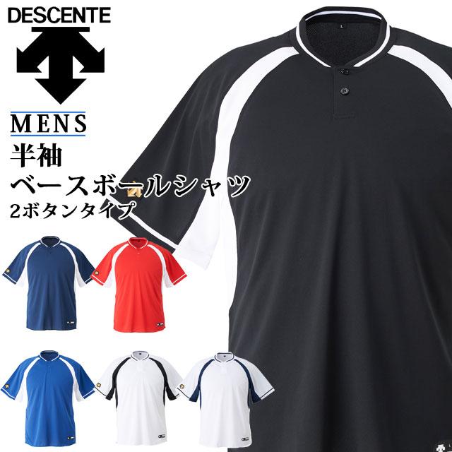 デサント 野球 メンズシャツ ベースボールシャツ 2ボタンタイプ DB103B DESCENTE 男性用