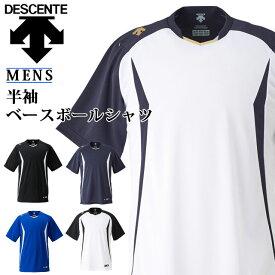 デサント DESCENTE 野球 ベースボールシャツ DB-120