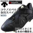 デサント 野球 シューズ コウノエベルト スパイク 金具 DBS6300BK DESCENTE メンズ ブラック