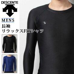デサント野球メンズリラックスFITシャツ長袖タイプSTD-667DESCENTEアンダーシャツ