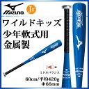 ミズノ 野球 金属バット ワイルドキッズ 少年軟式用 ミドルバランス 60cm 平均420g 1CJMY12860 MIZUNO