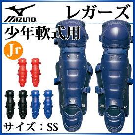 ミズノ 野球 キャッチャー用品 少年軟式用レガーズ 1DJLY111 MIZUNO サイズ:SS イージー&フィット構造