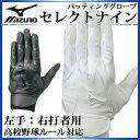 ミズノ 野球 バッティンググローブ セレクトナイン 高校野球ルール対応モデル 1EJEH142 MIZUNO 当て革補強付き 左手:…