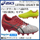アシックス メンズ サッカースパイクシューズ LETHAL LEGACY SK TSI231 asics 優れたフィット性 土・天然芝・人工芝対応 男性用