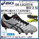 アシックス サッカー スパイクシューズ メンズ DS LIGHT(R)WD 2 SI TSS712 asics ワイドモデル ぬかるんだ土・天然芝対応