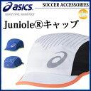 アシックス ジュニア サッカーアクセサリー Juniole(R)キャップ XSC003 asics ひんやり機能 帽子