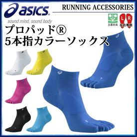 ネコポス アシックス ランニングアクセサリー プロパッド(R)5本指カラーソックス XXS135 asics 靴下