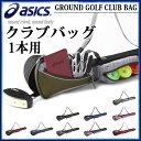 アシックス クラブバッグ GGG869 asics ボールポケット 小物ポケット グラウンドゴルフ【1本用】