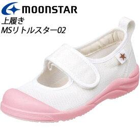 ムーンスター 子供靴 MSリトルスター02 ピンク 11211984 MOONSTAR お子様の足を徹底研究した上履き MS シューズ