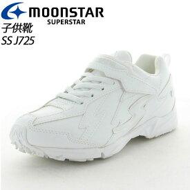 ムーンスター スーパースター 子供靴 SS J756 ホワイト 12281831 MOONSTAR バネのチカラ。 オールホワイト イナズマスプリンター MS シューズ