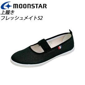 ムーンスター 子供靴 ジュニア スクール フレッシュメイト52 ブラック 11210166 MOONSTAR バレータイプ上履き ロングセラー MS シューズ