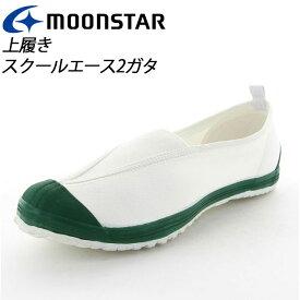 ムーンスター 子供靴 メンズ レディース スクールエース2ガタ 11210414 MOONSTAR センターゴアの上履き MS シューズ