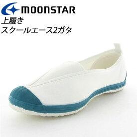 ムーンスター 子供靴 メンズ レディース スクールエース2ガタ コバルト 11210416 MOONSTAR センターゴアの上履き MS シューズ