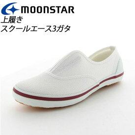 ムーンスター 子供 靴 メンズ レディース スクールエース3ガタ 11210734 MOONSTAR 上履き MS シューズ