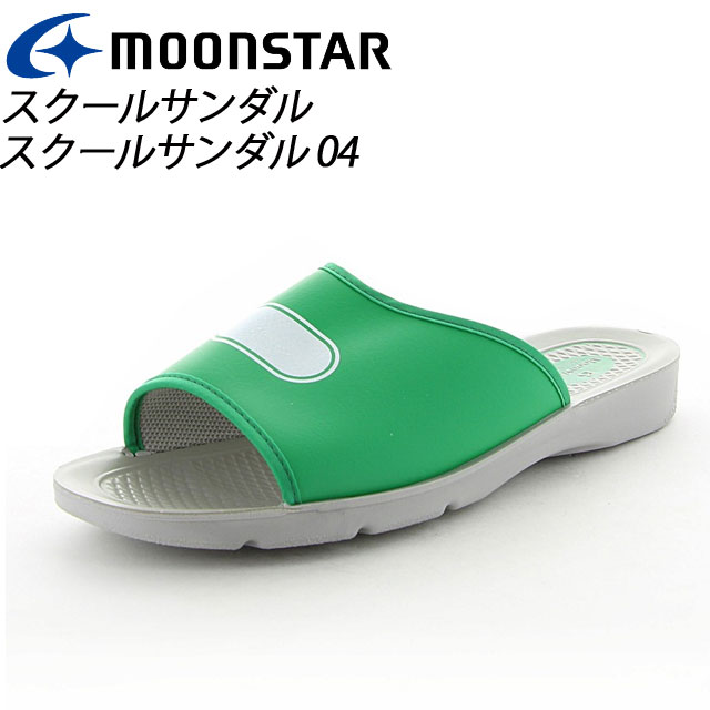 ムーンスター 子供靴 メンズ レディース スクールサンダル 04 グリーン 11211419 MOONSTAR 快適スクールサンダル MS シューズ