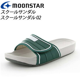 ムーンスター 子供靴 メンズ レディース スクールサンダル 02 Dグリーン 11221009 MOONSTAR 面ファスナータイプのスクールサンダル MS シューズ