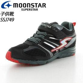 ムーンスター スーパースター 子供靴 SS J749 ブラック 12281776 MOONSTAR バネのチカラ。 細身1Eジュニアシューズ MS シューズ