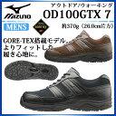 ミズノ 男女兼用 アウトドア ウォーキングシューズ OD100GTX 7 B1GA1700 MIZUNO メンズ レディース ゴアテックス搭載 防水性抜群