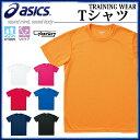 【ネコポス】asics (アシックス) マルチスポーツ シャツ XA6139 Tシャツ 【メンズ】