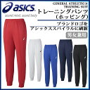 アシックス スポーツウエア トレーニングパンツ(ホッピング) XAT246 asics 裾ファスナー付き 【男女兼用】