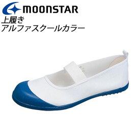 ムーンスター 子供靴 スクール アルファスクールカラー ブルー 11210135 MOONSTAR 抗菌加工の上履き MS シューズ