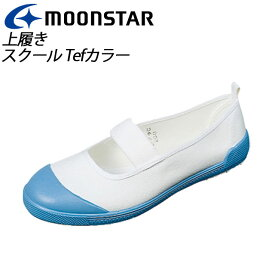 ムーンスター 子供靴 スクール Tefカラー コバルト 11211039 MOONSTAR テフロン加工の上履き MS シューズ