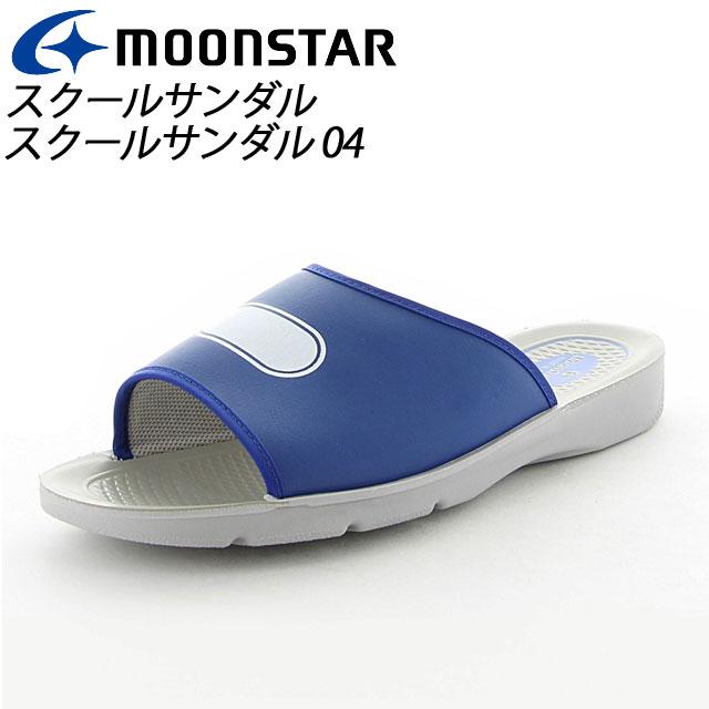 ムーンスター 子供靴 メンズ レディース スクールサンダル 04 ネービー 11211415 MOONSTAR 快適スクールサンダル MS シューズ