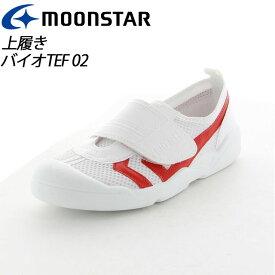 ムーンスター 子供靴 メンズ レディース バイオTEF 02 レッド 11211462 MOONSTAR 汚れにくいテフロン加工 上履き MS シューズ