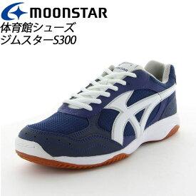 ムーンスター 子供靴 メンズ レディース ジムスターS300 ネービー 11221115 MOONSTAR 高機能体育館シューズ MS シューズ