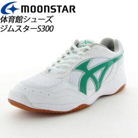 ムーンスター 子供靴 メンズ レディース ジムスターS300 W/グリーン 11221116 MOONSTAR 高機能体育館シューズ MS シューズ