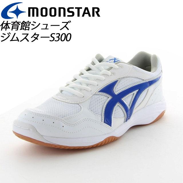 ムーンスター 子供靴 メンズ レディース ジムスターS300 W/ネービー 11221119 MOONSTAR 高機能体育館シューズ MS シューズ