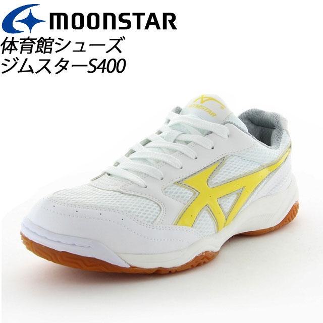 ムーンスター 子供靴 メンズ レディース ジムスターS400 W/イエロー 11221163 MOONSTAR 高機能体育館シューズ MS シューズ