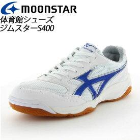 ムーンスター 子供靴 メンズ レディース ジムスターS400 W/ネービー 11221165 MOONSTAR 高機能体育館シューズ MS シューズ
