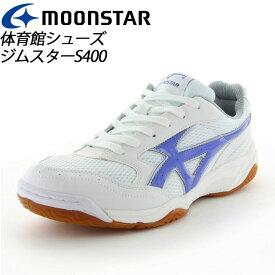ムーンスター 子供靴 メンズ レディース ジムスターS400 W/パープル 11221166 MOONSTAR ムーンスター 高機能体育館シューズ MS シューズ