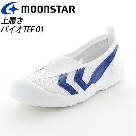 ☆ムーンスター 子供靴 メンズ レディース バイオTEF 01 11211005 MOONSTAR 汚れにくいテフロン加工 上履き MS シューズ