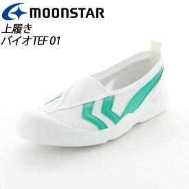 ムーンスター 子供靴 メンズ レディース バイオTEF 01 11211007 MOONSTAR 汚れにくいテフロン加工 上履き MS シューズ