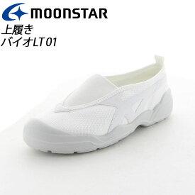 ムーンスター 子供靴 メンズ レディース バイオLT 01 ホワイト 11211181 MOONSTAR 足の健康 地球環境 上履き MS シューズ