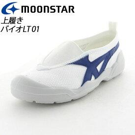 ムーンスター 子供靴 メンズ レディース バイオLT 01 11211185 MOONSTAR 足の健康と地球環境に配慮した上履き MS シューズ