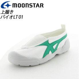 ムーンスター 子供靴 メンズ レディース バイオLT 01 グリーン 11211187 MOONSTAR 足の健康 地球環境 上履き MS シューズ