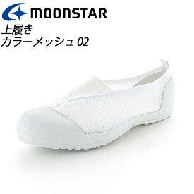ムーンスター 子供靴 メンズ レディース カラーメッシュ 02 ホワイト 11211431 MOONSTAR ムーンスター 踵踏付け防止機能搭載の上履き MS シューズ