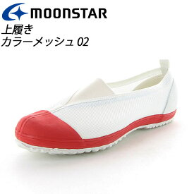 ☆ムーンスター 子供靴 メンズ レディース カラーメッシュ 02 レッド 11211432 MOONSTAR 踵踏付け防止機能搭載の上履き MS シューズ