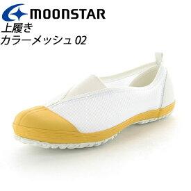 ムーンスター 子供靴 メンズ レディース カラーメッシュ 02 イエロー 11211433 MOONSTAR 踵踏付け防止機能搭載 上履き MS シューズ