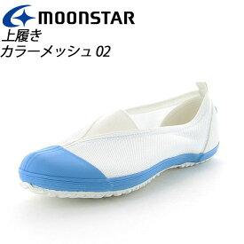 ムーンスター 上履き 子供靴 大人 男女兼用 ライトブルー 11211439 MS シューズ